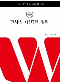 민사법 최신판례정리(2021)