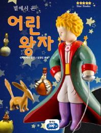별에서 온 어린 왕자