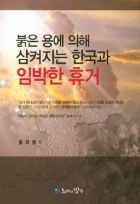 붉은 용에 의해 삼켜지는 한국과 임박한 휴거