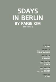 5 Days in Berlin: 동무와 나의 다섯 날