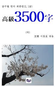 """급수별 한자 최종편(2. 1급) """"고급 3500字"""" 하"""