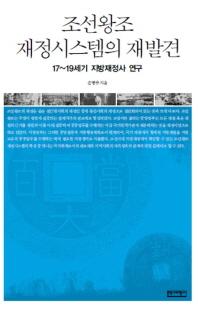 조선왕조 재정시스템의 재발견 -17~19세기 지방재정사 연구
