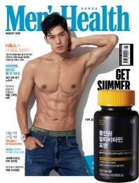 맨즈헬스(Mens Health Korea)(2019년8월호)