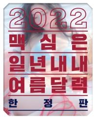 Maxim Calendar(맥심 달력)(2022년)