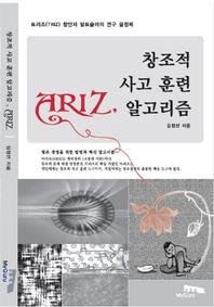 창조적 사고 훈련 알고리즘 ARIZ