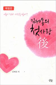김제동의 첫사랑, 후(後)(체험판)