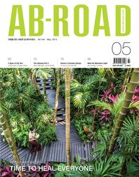 에이비로드(AB-ROAD)(2014년 5월호)