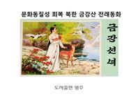 문화동질성 회복 북한 금강산 전래동화(금강선녀)
