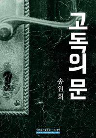고독의 문(송원희)