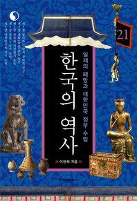 한국의 역사. 21 일제의 패망과 대한민국 정부 수립