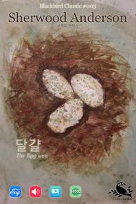 달걀(블랙버드클래식 3)