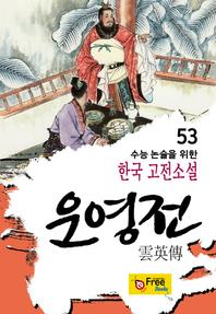 운영전 (수능 논술을 위한 한국 고전소설) 53