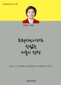 회현시민아파트 짓밟는 서울시 정책 (이혜경 시의원 정책발언)