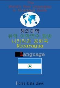 해외대학 유학 어학연수 탐방 니카라과 Nicaragua