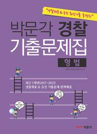 박문각 경찰 기출문제집(형법): 경찰공무원 시험대비