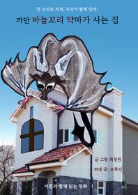 아동학대 방지를 위해 온 가족이 읽는 동화 까만 바늘꼬리 악마가 사는 집