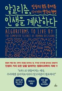 알고리즘, 인생을 계산하다(체험판)