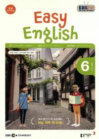 EASY ENGLISH(방송교재 2018년 6월)