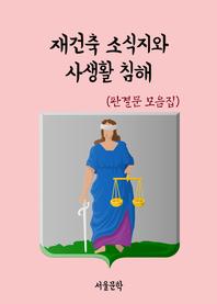 재건축 소식지와 사생활 침해 (판결문 모음집)