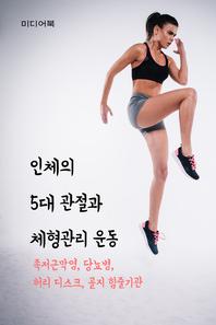 인체의 5대 관절과 체형관리 운동 (족저근막염, 당뇨병, 허리 디스크, 골지 힘줄기관)