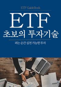 ETF 초보의 투자기술