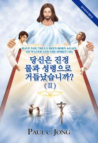당신은 진정 물과 성령으로 거듭났습니까?(2) - 영어한국어 합본집