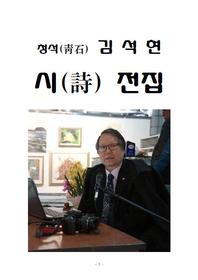 김석현-시(詩)전집(全集)