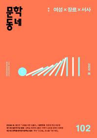 계간 문학동네 2020년 봄호 통권 102호