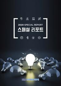 [스페셜리포트 2020-6] 글로벌 화상회의 서비스 트렌드 변화 분석