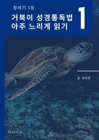 거북이 성경통독법, 아주 느리게 읽기 1. 창세기 1장