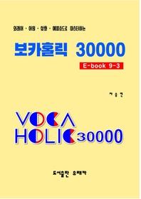 외래어-어원-삽화-에피소드로 마스터하는 보카홀릭 30000. E-Book 9-3