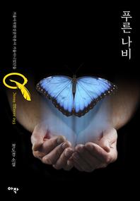 푸른 나비