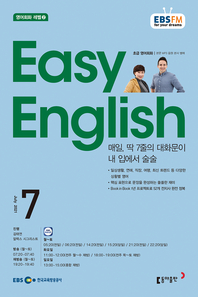 EASY ENGLISH(EBS 방송교재2021년 7월)