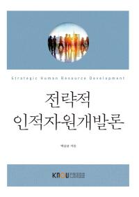 전략적인적자원개발론(1학기, 워크북 포함)