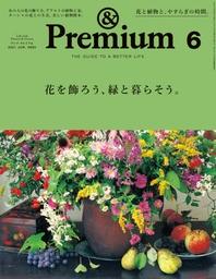 안도프리미엄 &PREMIUM 2021.06