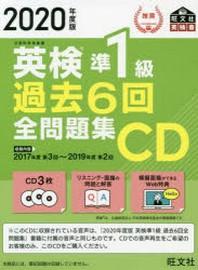 CD '20 英檢準1級過去6回全問題集