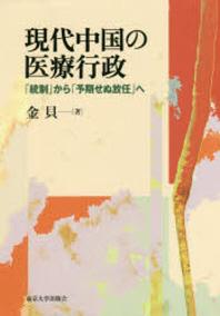 現代中國の醫療行政 「統制」から「豫期せぬ放任」へ