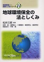 地球環境保全の法としくみ