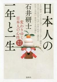 日本人の一年と一生 變わりゆく日本人の心性