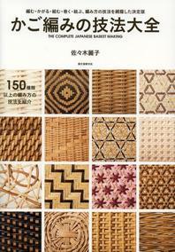 かご編みの技法大全 編む.かがる.組む.卷く.結ぶ,編み方の技法を網羅した決定版