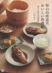 和の台所道具おいしい料理帖 使って覺える活用術