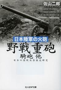 野戰重砲 騎砲他 日本陸軍の火砲 日本の陸戰兵器徹底硏究