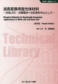 波長變換用螢光體材料 白色LED.太陽電池への應用を中心として 普及版