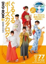 ぐるぐるポ-ズカタログDVD-ROM 2