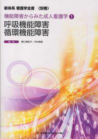 新體系看護學全書 別卷[5]