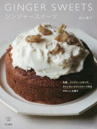 ジンジャ-スイ-ツ 生姜,ジンジャ-シロップ,キャンディ-ドジンジャ-で作るやさしいお菓子