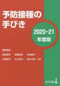 豫防接種の手びき 2020-21年度版