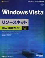MICROSOFT WINDOWS VISTAリソ―スキット導入.展開ガイド