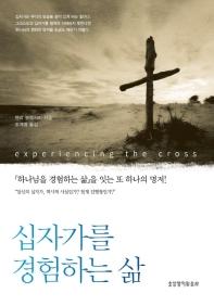 십자가를 경험하는 삶