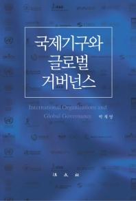 국제기구와 글로벌 거버넌스
